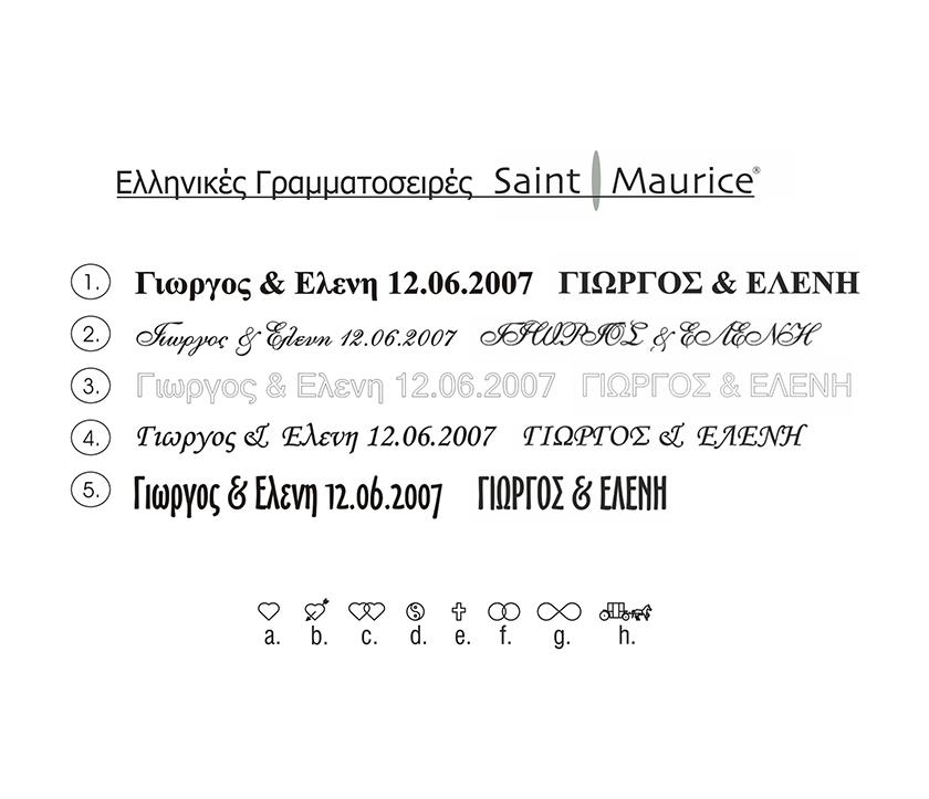 Γραμματοσειρές SaintMaurice